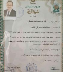 تهنئة إلى الأستاذ محمد اسامه العطار
