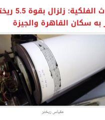 زلزال يضرب القاهرة والسويس والجيزة