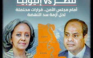ملف إثيوبيا أمام مجلس الأمن