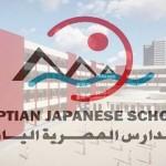 المدارس اليابانية تفتح أبوابها بميت غمر