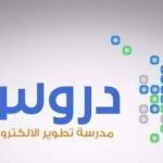 التعليم من بعد تطبق في مصر