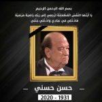 توفي الفنان حسين حسني عن عمر ٨٩