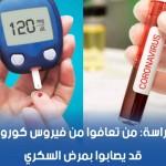 متعافي كورونا مهدد للاصابة بمرض السكري