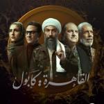 القاهرة كابول وكوفيد ٢٥ فرسا الرهان الرابح في الدراما رمضان ٢٠٢١
