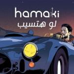 """بعد طرح """"لو هتسيب""""لحماقي تصريح تامر حسين عن سبب وجود كوبليه ناقص"""