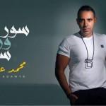 "محمد عدوية يطرح أحدث اغانيه ""سور ورا سور """